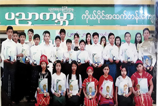 Pyin-Nyar-Kabar_Private-Hight-Schools_(D)_29_Photo-03.jpg