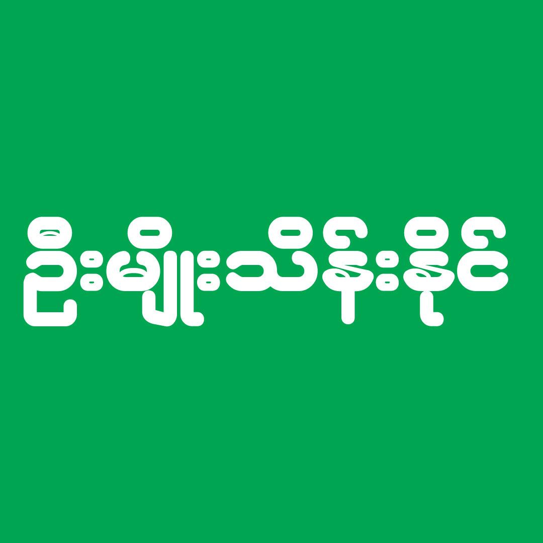 U Myo Thein Naing Accountancy