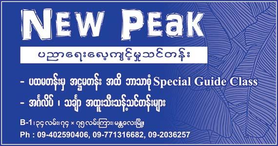 New-Peak(Tuition)_0097.jpg