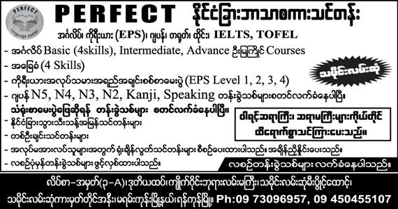 Perfect_Language-Schools_(C)_67.jpg