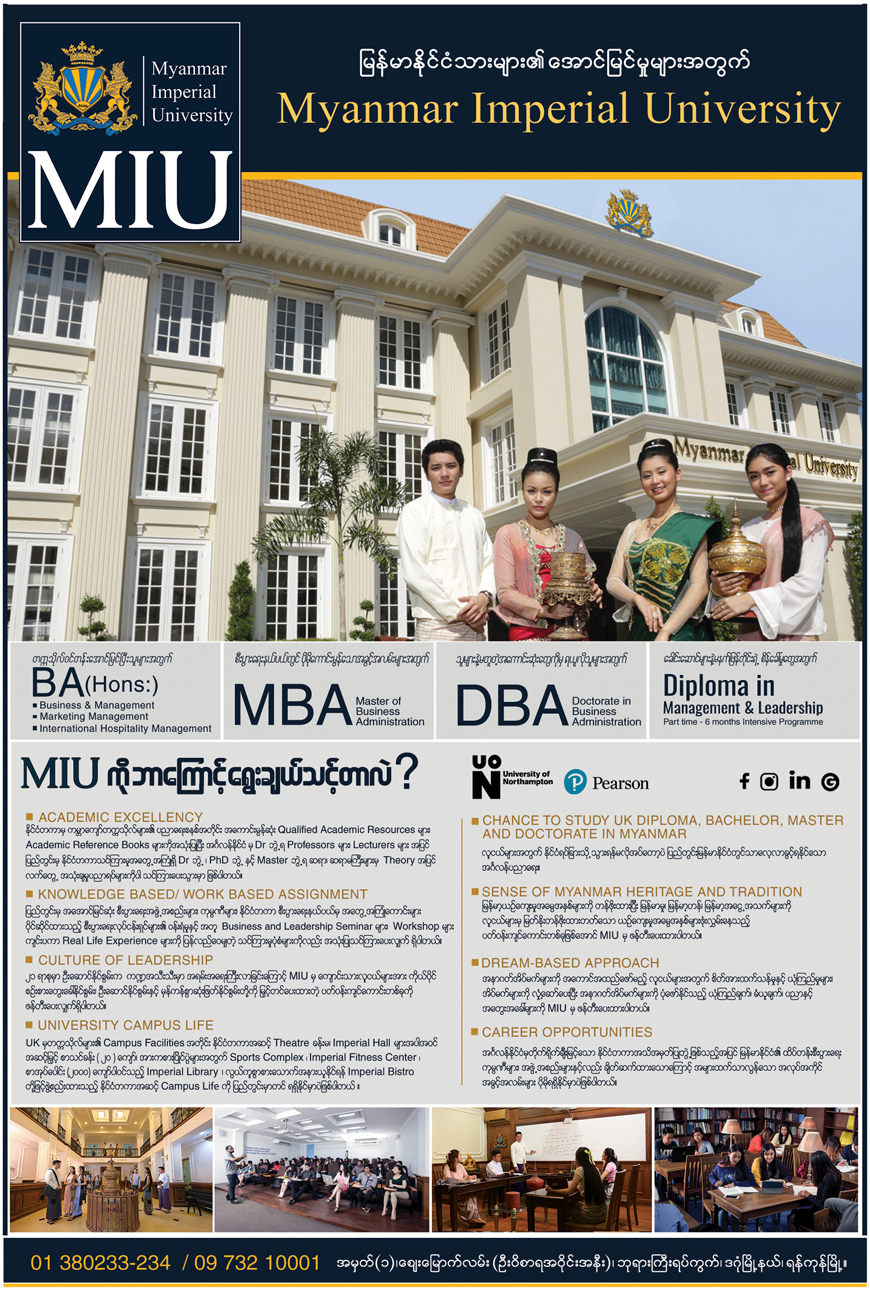 MIU-(Myanmar-Imperial-University)_International-University-Colleges_(A)_211.jpg