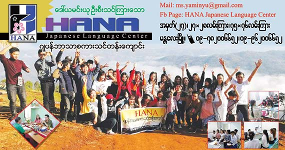 HANA-Japanese-Language-Center(Language-Schools-[-Japanese])_0150.jpg