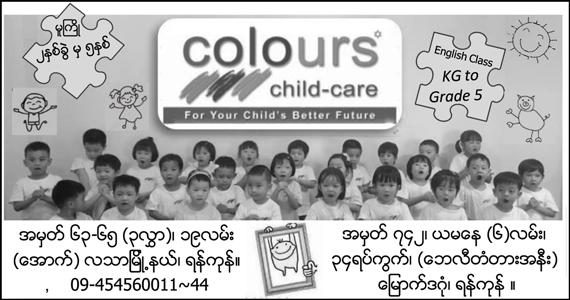 Colours-Child-Care_Pre-School_(A)_128.jpg