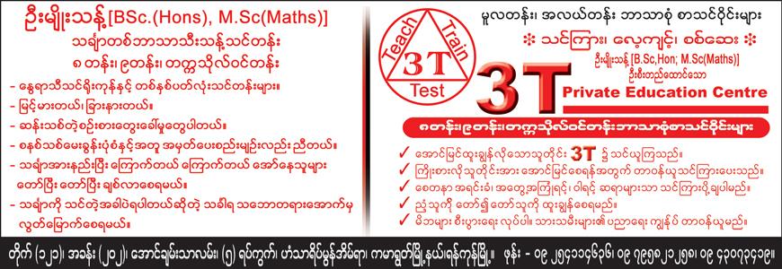 3T-Education-Centre_Tuition_(C)_49.jpg