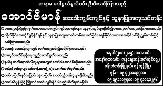 Aung-Bait-Mann_Nursing-&-Health-Care_97.jpg