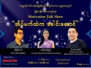 တက္ကသိုလ်ဝင်တန်းဖြေဆိုမည့် ကျောင်းသား/သူများအတွက် မြန်မာနိုင်ငံ၏ပထမဦးဆုံး Motivation Talk Show