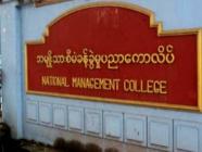 အမျိုးသားစီမံခန့်ခွဲမှုပညာဒီဂရီကောလိပ်တွင် အချိန်ပိုင်းသင်တန်းအမှတ်စဉ်များ ဖွင့်လှစ်မည်
