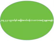 ၂၀၁၉-၂၀၂၀ ပညာသင်နှစ် အခြေခံအလယ်တန်း (Grade-9) စာမေးပွဲ (နမူနာမေးခွန်း)