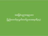 အခြေခံပညာရေးဥပဒေ (၂၀၁၉) ခုနှစ်၊ ပြည်ထောင်စုလွှတ်တော် ဥပဒေအမှတ် ၃၄။