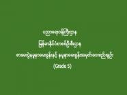 မြန်မာစာ၊ အင်္ဂလိပ်စာ (Grade 5) စာမေးပွဲနမူနာမေးခွန်းများ