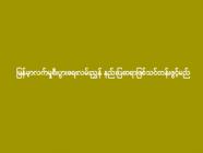 မြန်မာ့လက်မှုစီးပွားရေးလမ်းညွှန် နည်းပြဆရာဖြစ်သင်တန်းဖွင့်မည်