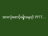 အားလုံးစောင့်မျှော်နေတဲ့ PPTT…
