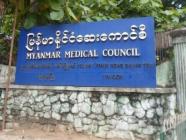 ဆေးကုသခွင့်လိုင်စင်ထုတ်ပေးရေး အရည်အချင်းစစ်စာမေးပွဲကျင်းပမည်