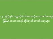 (၂၀၂၀) ပြည့်နှစ်တက္ကသိုလ်ဝင်စာမေးပွဲအထောက်အကူပြုမြန်မာစာဘာသာရပ်ဆိုင်ရာသိကောင်းစရာများ