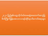 (၂၀၂၀) ပြည့်နှစ် တက္ကသိုလ်ဝင်စာမေးပွဲ အထောက်အကူပြု စိတ်ကြိုက်မြန်မာစာဘာသာရပ်ဆိုင်ရာ သိကောင်းစရာများ