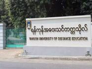 ရန်ကုန်အဝေးသင်တက္ကသိုလ် Online ဖြင့်ဘွဲ့လွန်ဒီပလိုမာသင်တန်း