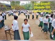 (၈)တန်းအောင် (Grade-10) တက်ရောက်မည့် ကျောင်းသားကျောင်းသူများအတွက်