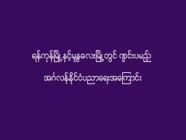 ရန်ကုန်မြို့နှင့်မန္တလေးမြို့တွင် ကျင်းပမည့် အင်္ဂလန်နိုင်ငံပညာရေးအကြောင်း