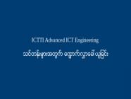 ICTTI Advanced ICT Engineering သင်တန်းများအတွက် လျှောက်လွှာခေါ်ယူခြင်း