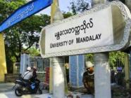 မန္တလေးတက္ကသိုလ် စာမေးပွဲဖြေဆိုခြင်းနှင့်ပတ်သက်၍ ထုတ်ပြန်ချက်
