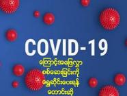COVID-19 ကြောင့် အဖြေလွှာစစ်ဆေးခြင်းကို ရွှေ့ဆိုင်းပေးရန်တောင်းဆို