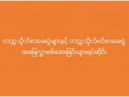 တက္ကသိုလ်စာမေးပွဲများနှင့် တက္ကသိုလ်ဝင်စာမေးပွဲ အဖြေလွှာစစ်ဆေးခြင်းများရပ်ဆိုင်း