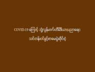 COVID-19 ကြောင့် ဘွဲ့လွန်မာလ်တီမီဒီယာ(ပညာရေး) သင်တန်းဝင်ခွင့်စာမေးပွဲဆိုင်းငံ့