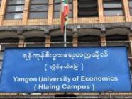 ရန်ကုန်စီးပွားရေးတက္ကသိုလ်၏ လျှောက်လွှာရောင်းချမည့်ရက် ပြန်လည်ကြေညာမည်