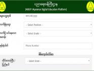 Myanmar Digital Education Platform တွင်ဝင်ရောက်လေ့လာဖို့ Registration လုပ်ကြစို့