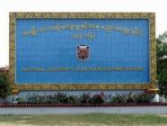 သတင်းမှားထုတ်ပြန်မိသည့် အမျိုးသားယဉ်ကျေးမှုနှင့် အနုပညာတက္ကသိုလ် (ရန်ကုန်)