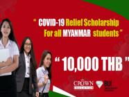ထိုင်းနိုင်ငံ Bangkok University တွင်ပညာသင်ကြားလိုသူ မြန်မာကျောင်းသား/သူများအတွက်