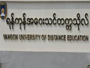 Online ဖြင့် Certificate သင်တန်း (၂) ခုကို လျှောက်ထားနိုင်ပါပြီ