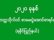 ၂၀၂၀ ခုနှစ် - တက္ကသိုလ်ဝင် စာမေးပွဲအောင်စာရင်း (ရခိုင်ပြည်နယ်) အပိုင်း (၅)