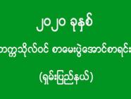 ၂၀၂၀ ခုနှစ် - တက္ကသိုလ်ဝင် စာမေးပွဲအောင်စာရင်း (ရှမ်းပြည်နယ်) (အပိုင်း-၅)