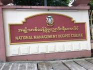 National Management Degree College ၏ ကျောင်းသား/သူများသိရှိစေရန်
