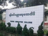 ပညာရေးကောလိပ်သင်တန်းများ Online ဖြင့် သင်ကြားပို့ချနိုင်ရေးအတွက်