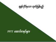 အွန်လိုင်းမှသာ ထုတ်ပြန်မည့် PPTT အောင်စာရင်းများ