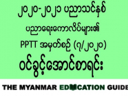 ၂၀၂၀-၂၀၂၁ ပညာသင်နှစ်၊ ပညာရေးကောလိပ်များ (၁)နှစ်သင်တန်း (PPTT) အမှတ်စဉ်(၇/၂၀၂၀) အောင်စာရင်း