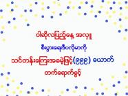 မြန်မာနိုင်ငံစီမံခန့်ခွဲမှုပညာတက္ကသိုလ် မှ ဦးရာလူစနစ်ဖြင့် သင်တန်းသား ၉၉၉ ယောက် ခေါ်ယူမည်