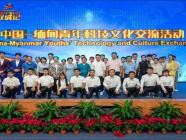တရုတ်-မြန်မာလူငယ်သိပ္ပံနှင့် နည်းပညာဖလှယ်ပွဲကို တရုတ်နိုင်ငံနှင့် မြန်မာနိုင်ငံတွင်ကျင်းပ