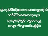 ရန်ကုန်နိုင်ငံခြားဘာသာတက္ကသိုလ်သင်ကြားရေးရာထူးများ ရာထူးတိုးမြှင့်ပြောင်းရွှေ့လျှောက်လွှာခေါ်ယူခြင်း