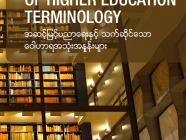 အဆင့်မြင့် ပညာရေးနှင့် သက်ဆိုင်သော ဝေါဟာရ အသုံးအနှုန်းများ