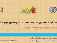 MSME လုပ်ငန်းများအတွက်လုပ်ငန်းခွင်အတွင်း COVID-19 ဘေးအန္တရာယ်ကာကွယ်ထိန်းချုပ်ရေး Online သင်တန်းဖွင့်