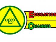၁၉-၁၀-၂၀၂၀ မှ ၂၃-၁၀-၂၀၂၀ ထိ မြန်မာ့ပညာရေးရုပ်သံလိုင်း ထုတ်လွှင့်မှုအစီအစဉ်အချိန်ဇယား