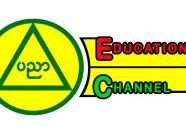 မြန်မာ့ပညာရေးရုပ်သံ အစီအစဉ်များကို ဖမ်းယူကြည့်ရှုရမည့်စနစ်