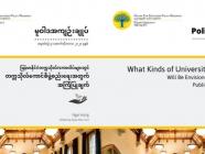 တက္ကသိုလ်ကောင်စီဖွဲ့စည်းရေးအတွက် အကြံပြုချက်