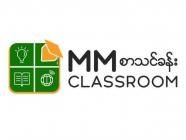 ခေတ်သစ်၊ စနစ်သစ်၊ ပညာရေးအသစ်အတွက် MMclassroom စာသင်ခန်း