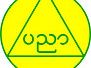 ဖွဲ့စည်းပုံအသစ်အရ ရာထူးတိုးလမ်းကြောင်းသတ်မှတ်မှု ကားချပ်