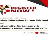 """တက္ကသိုလ်ကိုယ်ပိုင်အုပ်ချုပ်ခွင့်နှင့်မြန်မာ့ပညာရေးပြုပြင်ပြောင်းလဲမှုများ""""ခေါင်းစဥ်ဖြင့်ဆွေးနွေးမည်"""