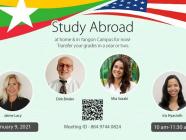 အမေရိကန်ပညာရေးလား မြန်မာနိုင်ငံလား